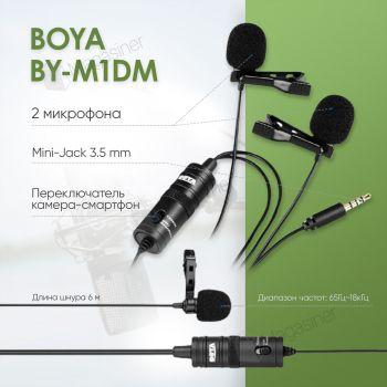 Петличный микрофон Boya BY-M1 петличка для телефона, камеры, компьютера