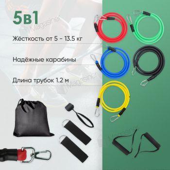 Универсальный набор эспандеров Бубновского для упражнений фитнеса и спорта 5 штук трубчатых резиновых жгутов с чехлом
