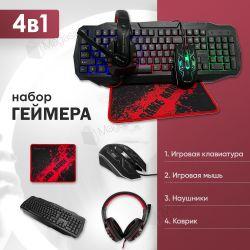 Игровой проводный комплект 4в1 клавиатура мышка наушники коврик Xtike Me CM406 геймерский комплект c RGB подсветкой