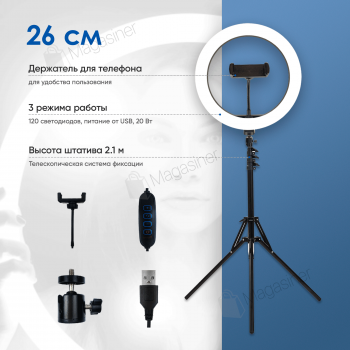 Набор блогера 2 в 1 Кольцевая LED лампа 26 см с держателем для телефона и Штатив 2 м селфи кольцо 3 режима освещение (1012-01)