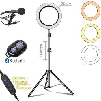 Набор блогера 4в1 Кольцевая лампа диаметром 26см со штативом 2м + микрофон петличка + пульт Bluetooth
